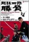 眠狂四郎勝負 [DVD]