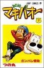 みどりのマキバオー (7) (ジャンプ・コミックス)