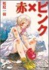 赤×ピンク / 桜庭 一樹 のシリーズ情報を見る