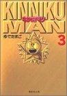 キン肉マン (3) (集英社文庫―コミック版)