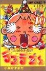 花さか天使テンテンくん (10) (ジャンプ・コミックス)の詳細を見る