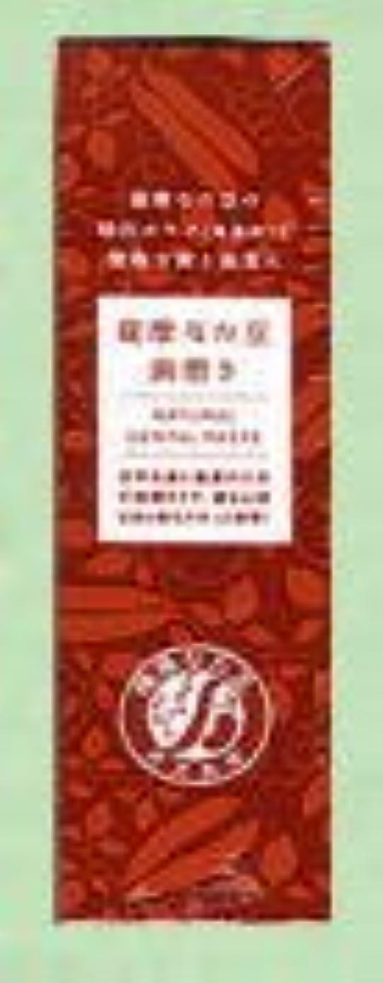 王族光沢少ない薩摩なた豆歯磨き(125g)3本セット