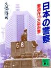日本の警察―警視庁VS.大阪府警 (講談社文庫)