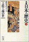 大系 日本の歴史〈9〉士農工商の世 (小学館ライブラリー)