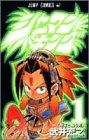 シャーマンキング (1) (ジャンプ・コミックス)