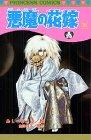 悪魔の花嫁 16 (プリンセスコミックス)
