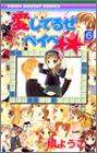 愛してるぜベイベ 6 (りぼんマスコットコミックス)