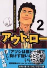 アウト・ロー 2 (ヤングマガジンコミックス)