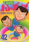 工業哀歌バレーボーイズ(42) (ヤンマガKCスペシャル)