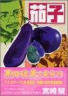 茄子 / 黒田 硫黄 のシリーズ情報を見る