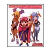 魔法遊戯 キャラクターマキシシングル「めざせ!魔女っ娘ワンダーランド」