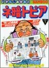 ネ暗トピア 1 (バンブーコミックス)