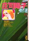 庄司陽子傑作選 (11) (講談社漫画文庫)
