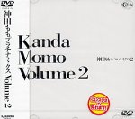 Kanda Momo Volume 2 神田ももスペシャルミックス 2 [DVD]
