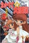 まかして☆大阪嬢 2 (バンブー・コミックス)