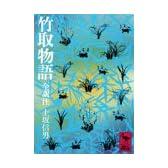 竹取物語 全訳注 (講談社学術文庫)