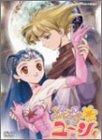 ぷちぷり*ユーシィ Carat.7〈初回限定版〉 [DVD]