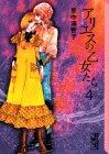アリエスの乙女たち (4) (講談社漫画文庫)
