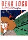 レイクサイド・ストーリー (ハヤカワ・ミステリ文庫)