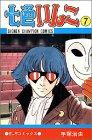 七色いんこ (7) (少年チャンピオン・コミックス)の詳細を見る