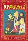 天才柳沢教授の生活 第16巻