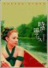 深田恭子 : 時間の国のアリス [DVD]
