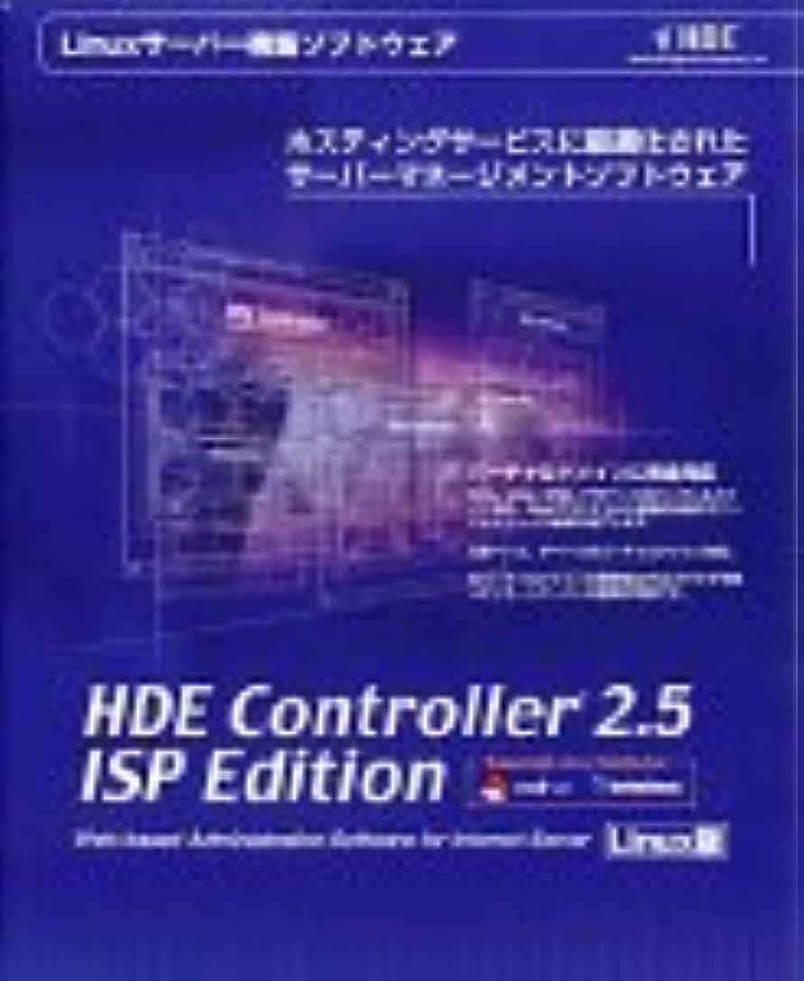 よろめく樫の木精神医学HDE Controller 2.5 ISP Edition Linux版