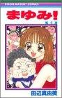 まゆみ! 4 (りぼんマスコットコミックス)