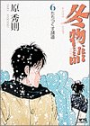 冬物語 6 (ヤングサンデーコミックス)