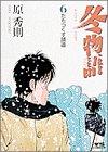 冬物語 6 (ヤングサンデーコミックス)の詳細を見る