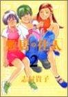 敷居の住人 / 志村 貴子 のシリーズ情報を見る