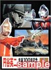 円谷英二生誕100年カレンダー 2003 画像