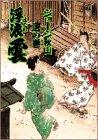 浮浪雲 58 選の巻 (ビッグコミックス)