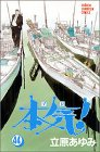 本気! 44 (少年チャンピオン・コミックス)