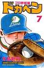 ドカベン (プロ野球編7) (少年チャンピオン・コミックス)