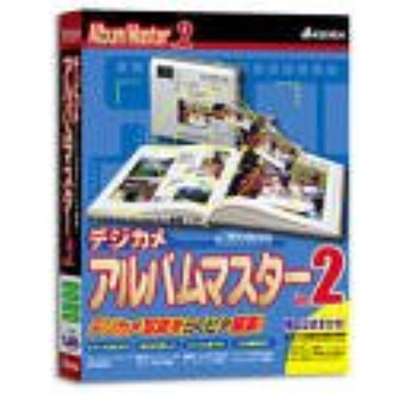 ヒュームヘアセントアルバムマスター Ver.2