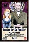 ペリーヌ物語(12) [DVD]