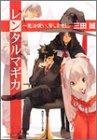 レンタルマギカ ~魔法使い、貸します! (角川スニーカー文庫)の詳細を見る