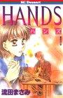 HANDS / 流田 まさみ のシリーズ情報を見る
