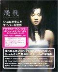 Digital Beauty FeiFei 3Dデータコレクション オフィシャルブックバンドルスペシャルパッケージ