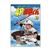 4P田中くん 第1巻 (少年チャンピオン・コミックス)
