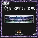 ひとり股旅 [DVD]