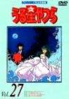 うる星やつらDVD Vol.27
