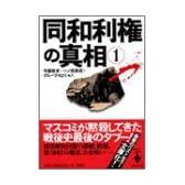 同和利権の真相〈1〉 (宝島社文庫)