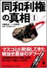 同和利権の真相〈1〉 (宝島社文庫)の詳細を見る