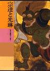 日本美術全集 (第18巻) 宗達と光琳―江戸の絵画2・工芸1