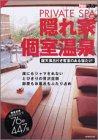 隠れ家個室温泉—露天風呂付き客室の宿 (1週間MOOK—TOKYO1週間PLUS)
