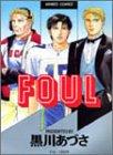 FOUL (バンブー・コミックス)の詳細を見る