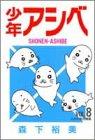 少年アシベ 8 (ヤングジャンプコミックス)