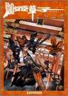 士郎正宗ポスター集「伽姫草子」 / 士郎 正宗 のシリーズ情報を見る
